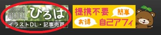アフィbトップ画面