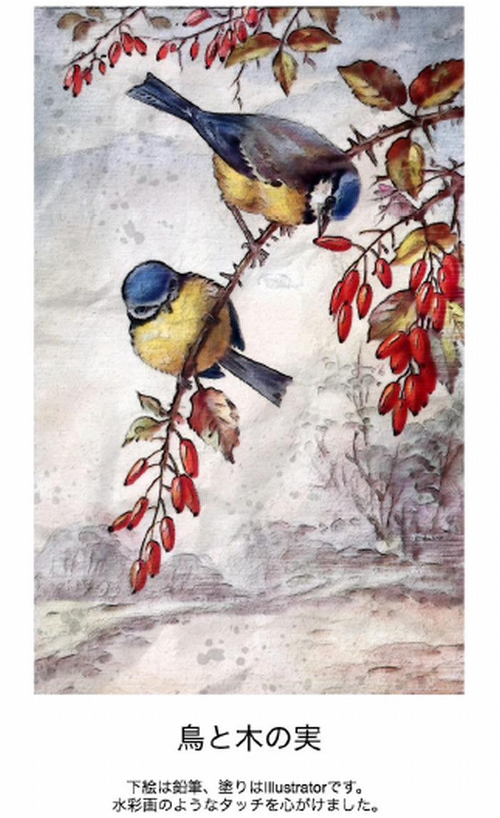 鳥と木の実
