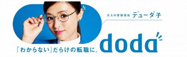 求人サイトのDODA