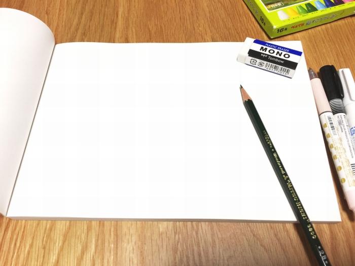 描き起こしの準備